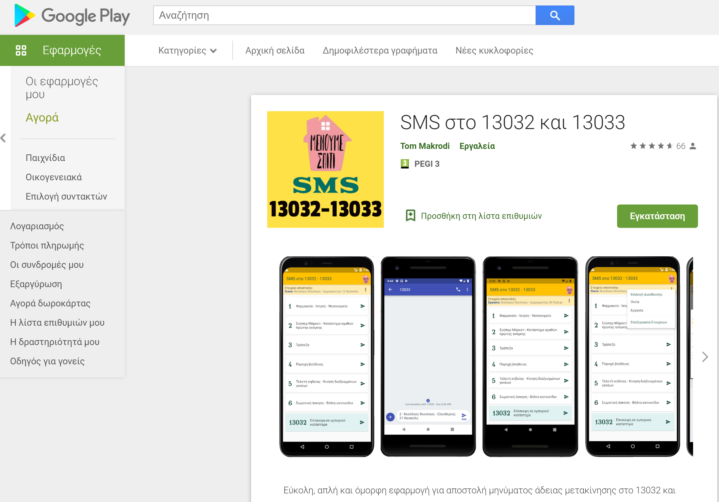 Android App for SMS 13032 33